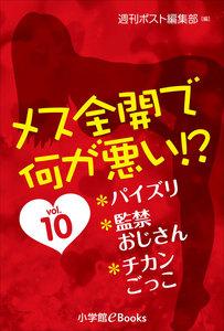 メス全開で何が悪い!?vol.10~パイズリ、監禁おじさん、チカンごっこ~