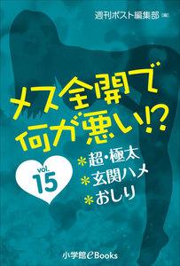 メス全開で何が悪い!? vol.15~超・極太、玄関ハメ、おしり~ 電子書籍版