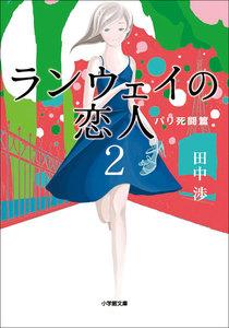 ランウェイの恋人2 パリ死闘篇 電子書籍版