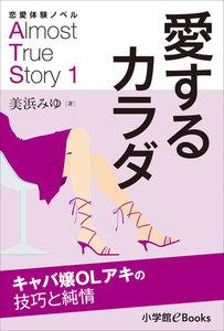 恋愛体験ノベル Almost True Story1 愛するカラダ【長編】 ~キャバ嬢OLアキの技巧と純情~