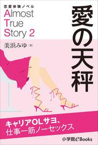 恋愛体験ノベル Almost True Story2 愛の天秤【短編】 ~キャリアOLサヨ、仕事一筋ノーセックス~ 電子書籍版