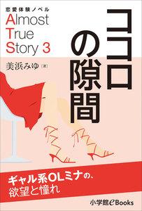 恋愛体験ノベル Almost True Story3 ココロの隙間【短編】 ~ギャル系OLミナの、欲望と憧れ~ 電子書籍版