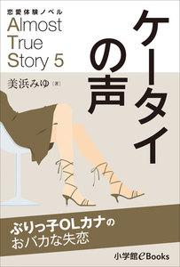 恋愛体験ノベル Almost True Story5 ケータイの声【短編】 ~ぶりっ子OLカナのおバカな失恋~