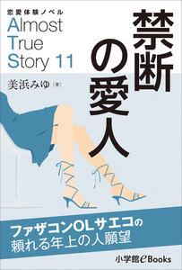 恋愛体験ノベル Almost True Story11 禁断の愛人【短編】 ~ファザコンOLサエコの頼れる年上の人願望~ 電子書籍版