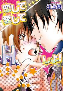 恋して愛してHしよ!~ファースト・キス~/~オトナへの階段上ってる!?~【分冊版第07巻】 電子書籍版