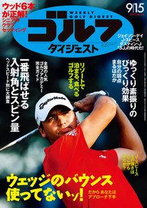 週刊ゴルフダイジェスト 2015年9月15日号
