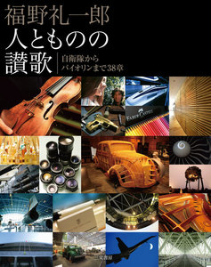 Motor Fan illustrated 特別編集 福野礼一郎 人とものの讃歌