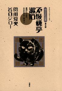 坊っちゃんの時代 (5) 不機嫌亭漱石