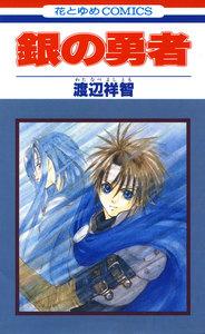 銀の勇者 (1) 電子書籍版