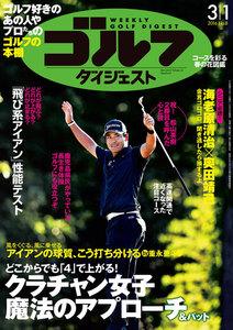 週刊ゴルフダイジェスト 2016年3月1日号