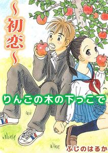 りんごの木の下っこで~初恋~
