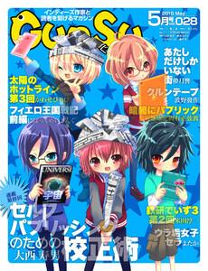 月刊群雛 (GunSu) 2016年 05月号 ~ インディーズ作家と読者を繋げるマガジン ~