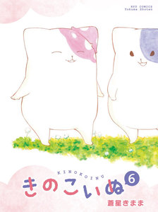 きのこいぬ (6)【電子限定特典ペーパー付き】