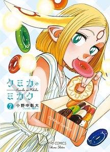 クミカのミカク (2)【特典ペーパー付き】
