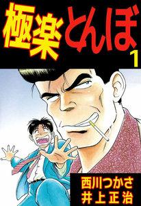 極楽とんぼ (1) 電子書籍版