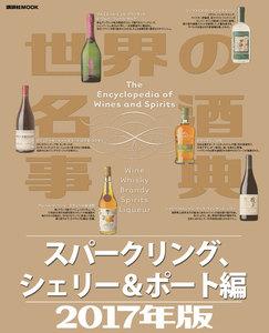 世界の名酒事典2017年版 スパークリング、シェリー&ポート編