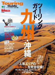 エイ出版社のバイクムック ツーリングガイド九州・沖縄
