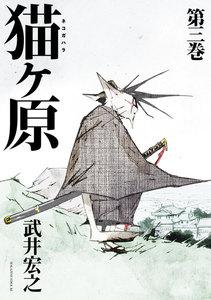 猫ヶ原 3巻