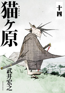 猫ヶ原 分冊版 (14) 濃江の森・中