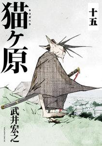 猫ヶ原 分冊版 (15) 濃江の森・下