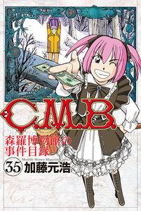 C.M.B.森羅博物館の事件目録 35巻