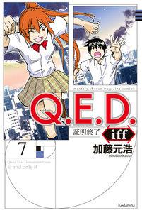 Q.E.D.iff ―証明終了― 7巻