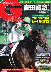週刊Gallop(ギャロップ) 6月4日号