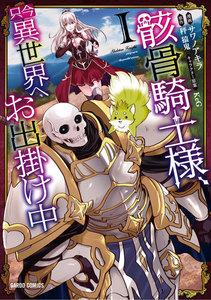 表紙『骸骨騎士様、只今異世界へお出掛け中(ガルドコミックス)』 - 漫画