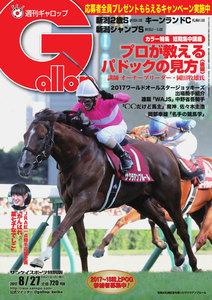 週刊Gallop(ギャロップ) 8月27日号