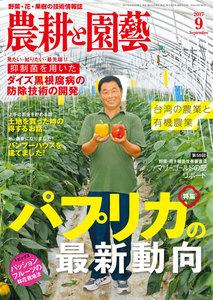 農耕と園芸 2017年9月号