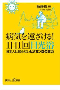 病気を遠ざける!1日1回日光浴 日本人は知らないビタミンDの実力