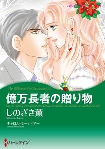 ハーレクインコミックス セット 2017年 vol.696
