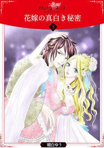 花嫁の真白き秘密 3巻
