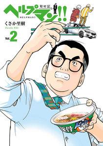 ヘルプマン!! 取材記 2巻