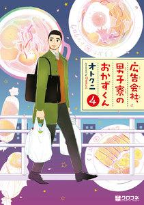 広告会社、男子寮のおかずくん (4)【電子限定かきおろし付】