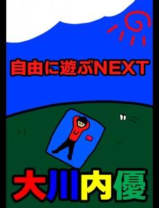 絵本「自由に遊ぶNEXT」 電子書籍版