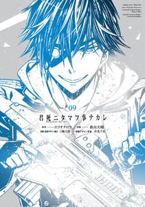 【デジタル版限定特典付き】君死ニタマフ事ナカレ 9巻
