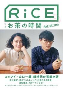 RiCE(ライス) RiCE No.15