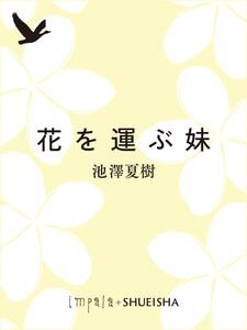 花を運ぶ妹 電子書籍版