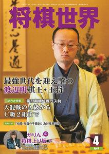将棋世界(日本将棋連盟発行) 2015年4月号 電子書籍版