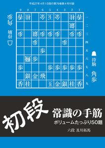 将棋世界(日本将棋連盟発行) 初段 常識の手筋 スペシャル版 電子書籍版