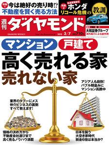 週刊ダイヤモンド 2015年3月7日号 電子書籍版