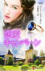 恋愛キャンペーン 電子書籍版