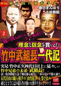 理念と信念を貫いた竹中武組長一代記 (2) 電子書籍版