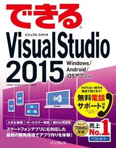 できるVisual Studio 2015 Windows /Android/iOS アプリ対応 電子書籍版