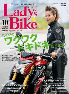 レディスバイク 2015年10月号