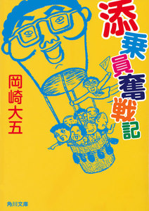 添乗員奮戦記 電子書籍版