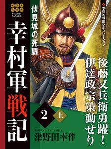 幸村軍戦記 2 (上) 伏見城の死闘