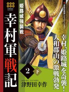 幸村軍戦記 2 (下) 姫路城強襲戦