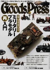 月刊GoodsPress(グッズプレス) 2016年9月号
